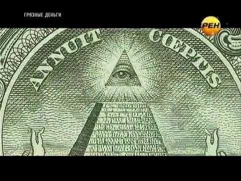 Грязные деньги. Финансовый апокалипсис
