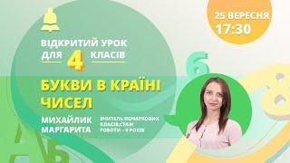 Відкритий урок «Букви в Країні Чисел»: математика та українська мова у 4 класі