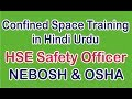 confined space safety video