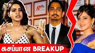 Samantha 1st Time Reveals About Her Breakup | Siddharth, Naga Chaitanya