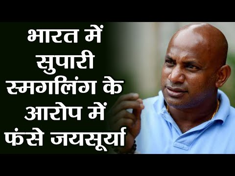 Sanath Jayasuriya accused of smuggling supari to India | वनइंडिया हिंदी