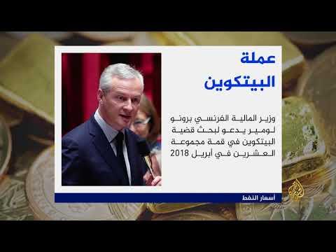 النشرة الاقتصادية الأولى 2017/12/18  - نشر قبل 3 ساعة