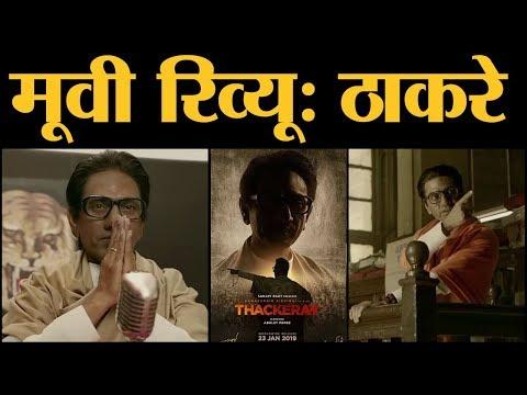 Thackeray Film Review Nawazuddin Siddiqui, Amrita Rao, Sudhir Mishra   Abhijit Panse Sanjay Rau