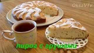 Пирог с грушами. cake with pears.