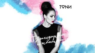 TONИ - Благодарим и помним thumbnail