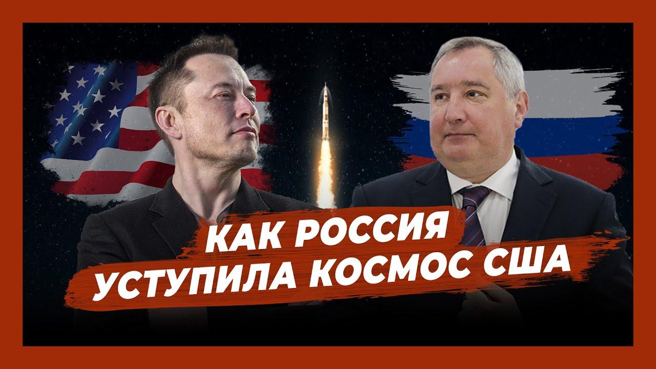 Рогозин против Маска. Как Россия уступила космос США