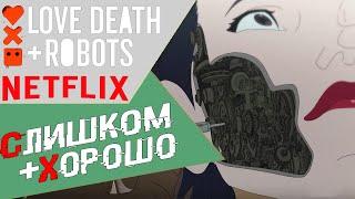 [Любовь, смерть + роботы] - лучшее что случалось с анимацией!