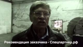 """Рекомендация заказчика. ООО """"К&K"""" Спецпартнер.рф"""