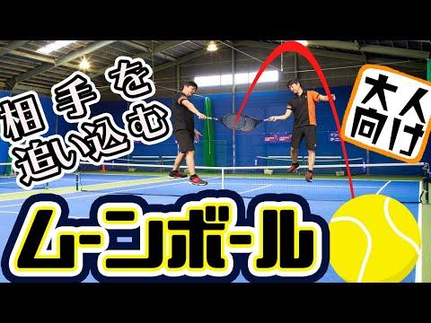 楽につないで相手を追い込む大人テニスに重要なテクニック「ムーンボール」