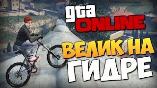 GTA ONLINE - ВЕЛИК НА ГИДРЕ! #233
