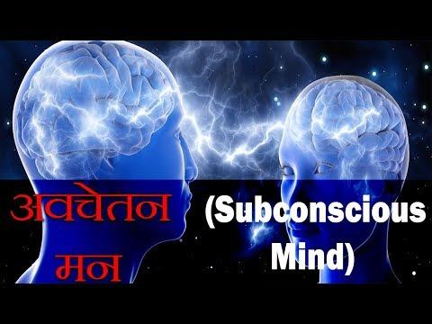 दुसरो की मन की बात जानने का तरीका  Mind Reading Through Super Conscious Mind thumbnail