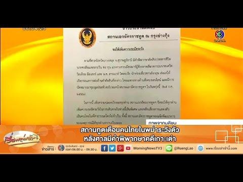 เรื่องเล่าเช้านี้ สถานทูตเตือนคนไทยในพม่าระวังตัว หลังศาลมีคำพิพากษาคดีเกาะเต่า (25 ธ.ค.58)
