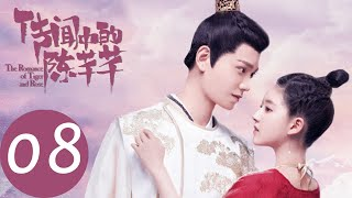 ENG SUB【传闻中的陈芊芊 The Romance of Tiger and Rose】EP08 | 韩烁套路芊芊要亲亲