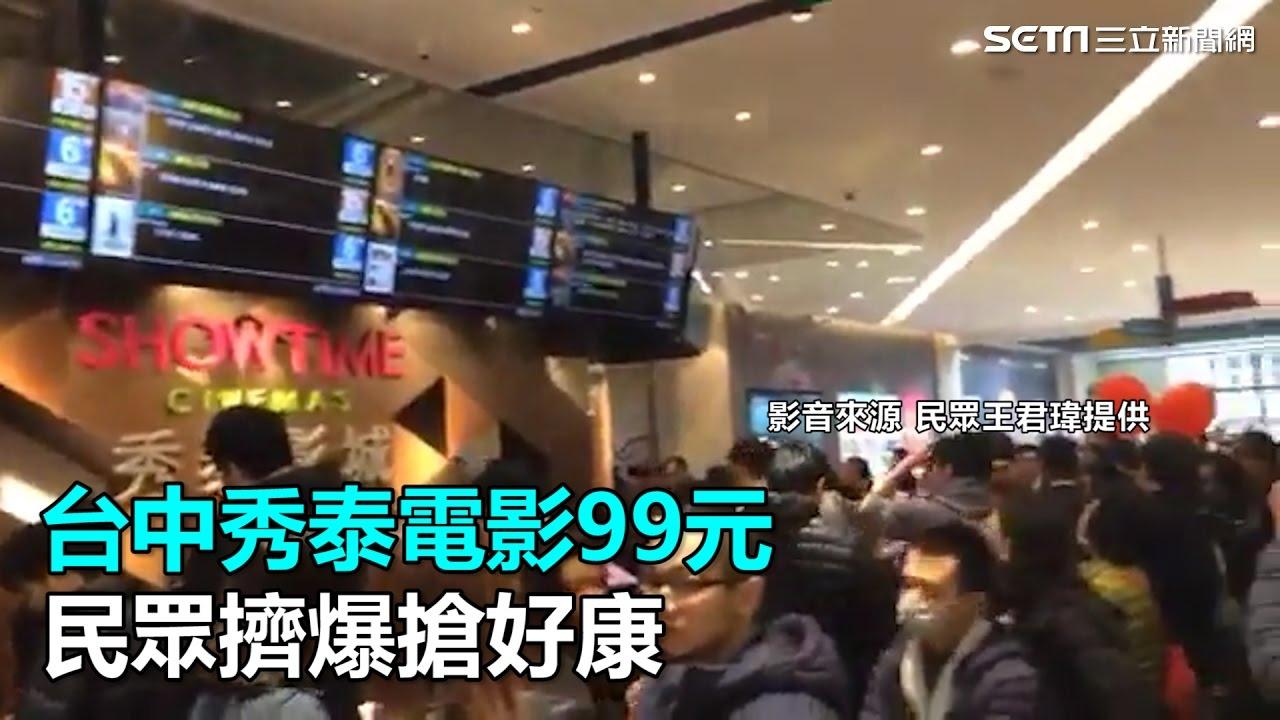 臺中秀泰電影99元 民眾擠爆搶好康 三立新聞網SETN.com - YouTube