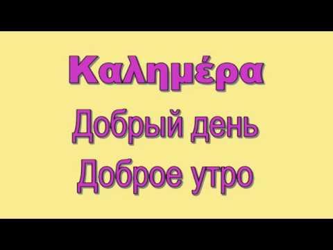 Как по гречески будет здравствуйте