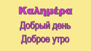 Греческий Язык: Слова и Выражения