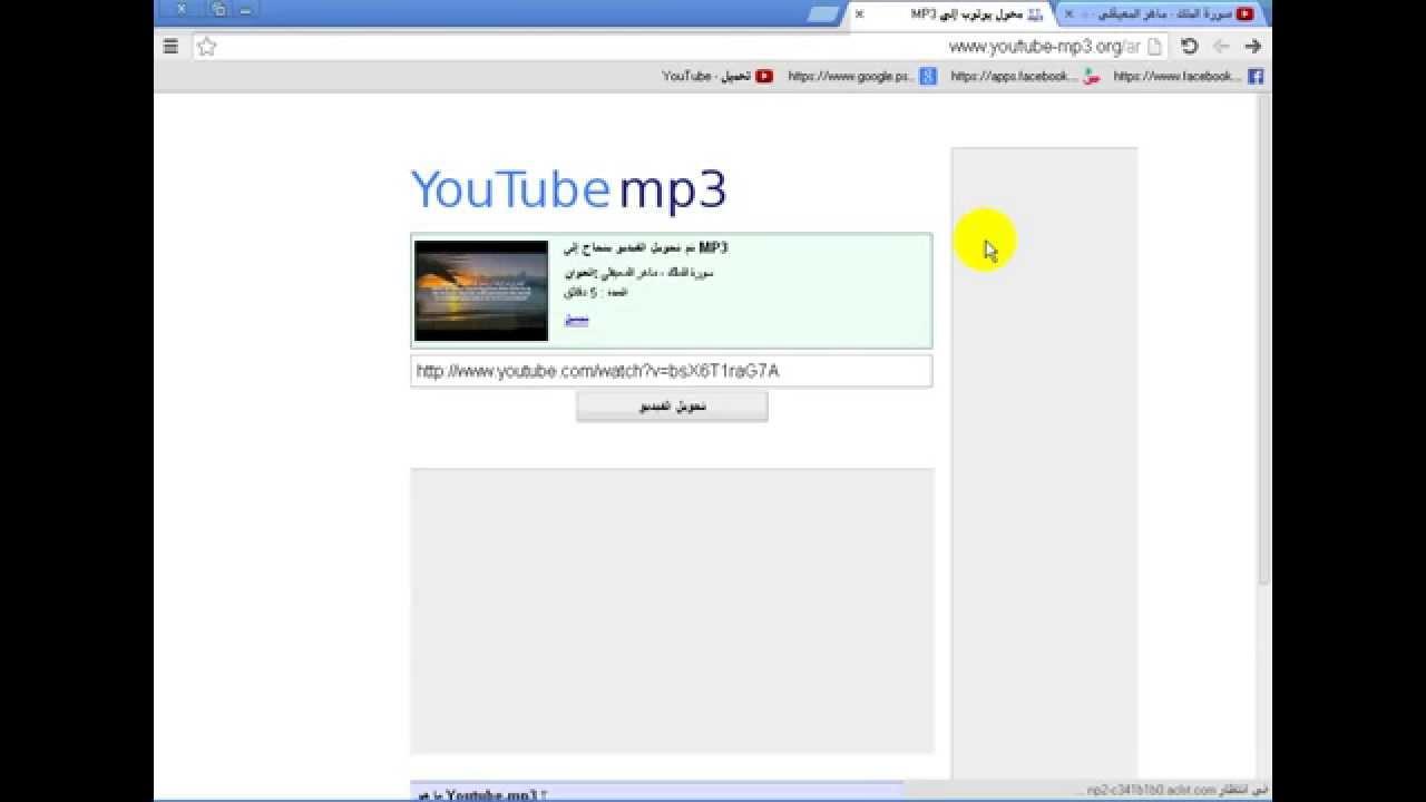 youtube mb3 تحميل اغاني