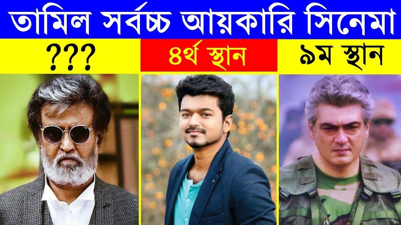 Highest Grossing Tamil Films - Rajinikanth - Vijay - Ajith Kumar - Dhanush - Tamil movies - Vikram