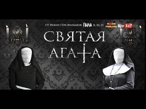 Святая Агата / St. Agatha — Русский трейлер (2019)