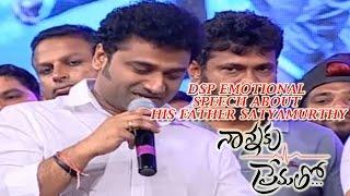 DSP Emotional Speech About His Father Satyamurthy    Nannaku Prematho Audio Launch