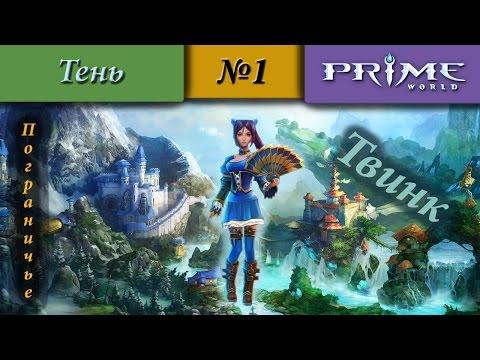 Prime World - Пограничье [Тень] (Силовая Тень на лайне) 1500+ #1