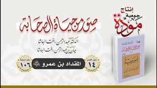 صور من حياة الصحابة - الحلقة (106) - المقداد بن عمرو رضي الله عنه