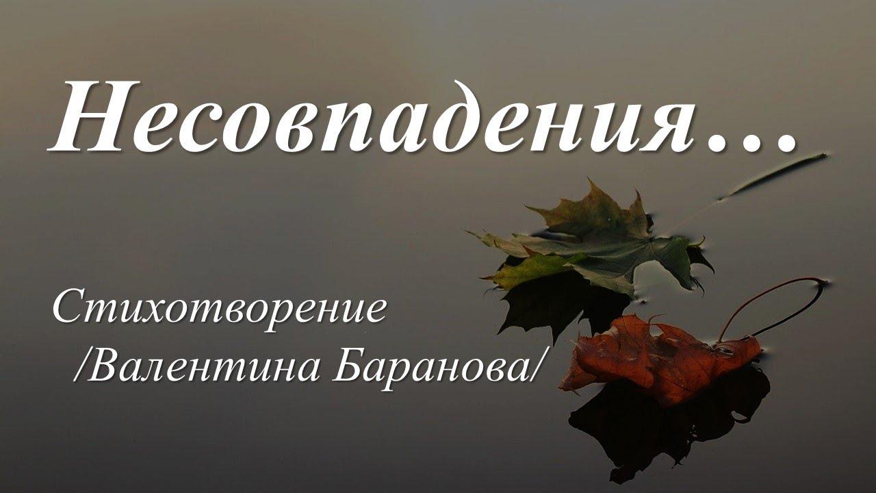 Несовпадения... /автор слов Валентина Баранова/