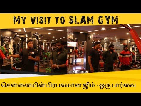 சென்னையின் பிரபலமான ஜிம்  - ஒரு பார்வை || My visit to SLAM GYM || Tamil || Chennai Fitness