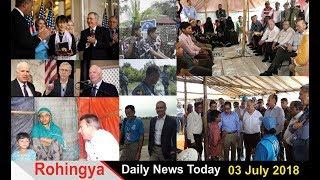 Rohingya Daily News Today 03 July 2018 أخبار#أراكان باللغة #الروهنغيا ရိုဟင္ဂ်ာ ေန႔စဥ္ သတင္း #Khobar