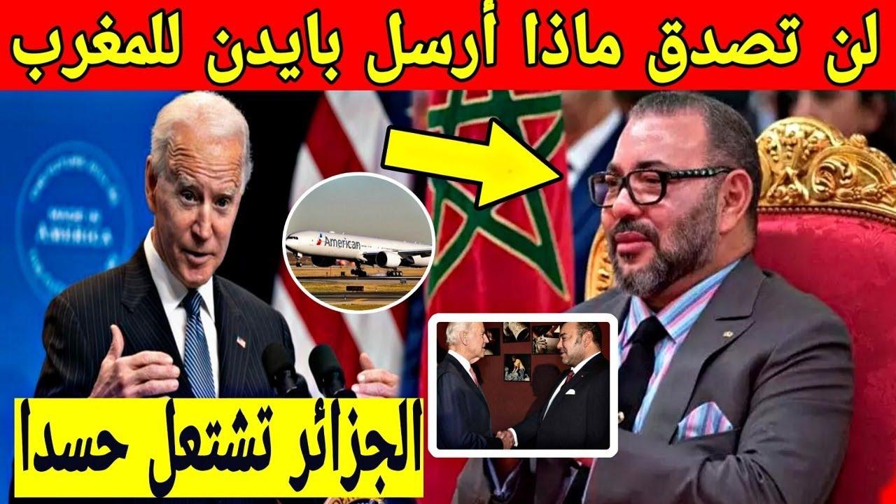 عاجل شاهد ماذا قدمت امريكا للمغرب للقضاء على كورونا