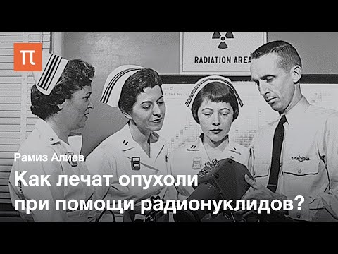 Ядерная медицина — Рамиз Алиев / ПостНаука