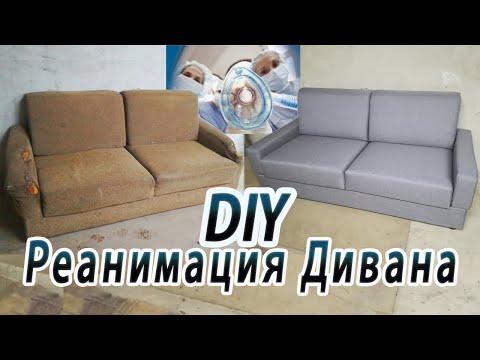 Перетяжка Дивана Часть 1. Upholstery Of The Sofa Part 1. Перетяжка Дивана Частина 1