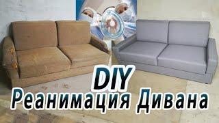 Перетяжка Дивана Часть 1. Upholstery of the Sofa Part 1. Перетяжка Дивана Частина 1(, 2019-02-24T18:29:04.000Z)