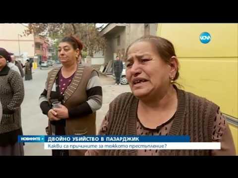 Двойно убийство в Пазарджик потресе страната - Новините на NOVA (06.11.2016г.)
