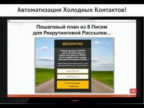 Автоматизация Холодных Контактов К. Лейцихович