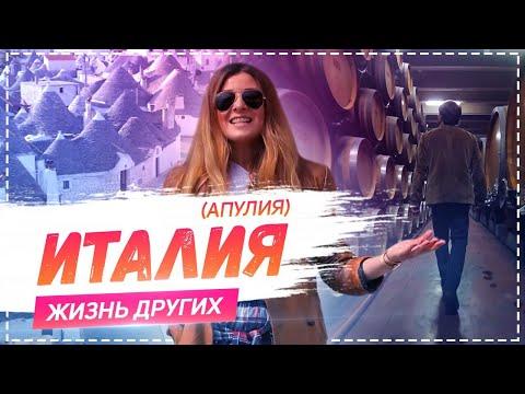 Италия Апулия | Travel-шоу «Жизнь других» 21.04.2019