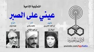 التمثيلية الإذاعية׃ عيني على الصبر ˖˖ أمينة رزق – إبراهيم الشامي