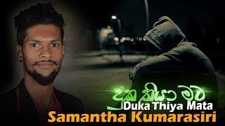 Duka Thiya Mata - Samantha Kumarasiri Official Audio | New Sinhala Song | Aluth Sindu |Sinhala Sindu.mp3