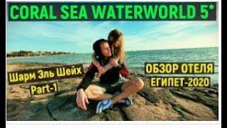 Coral Sea Waterworld Шарм Эль Шейх Отдых в Египте Все Включено Египет 2020