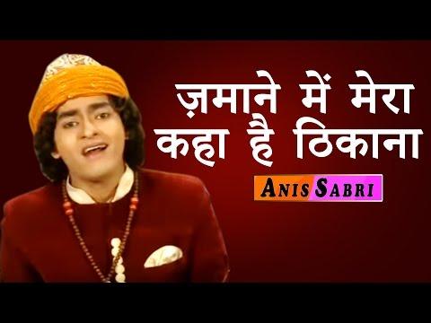 2018 New Qawwali Anis Sabri - Zamane Mein Mera Kaha Hai Thikana(ज़माने में मेरा कहा है ठिकाना)