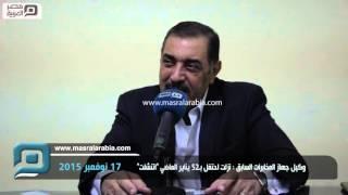 مصر العربية | وكيل جهاز المخابرات السابق : نزلت احتفل بـ25 يناير الماضي