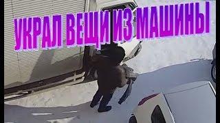 Украл куртку с документами и ключами от квартиры, где деньги лежат. г. Шарыпово
