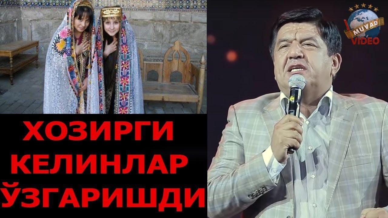 Zokir Ochildiyev - Hozirgi kelinlar haqida   Зокир Очилдиев - Хозирги келинлар хакида