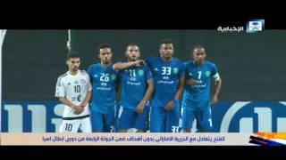 الفتح يتعادل مع الجزيرة الإماراتي بدون أهداف ضمن الجولة الرابعة من دوري أبطال آسيا