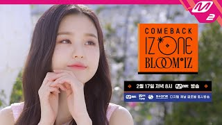 Download lagu [COMEBACK IZ*ONE BLOOM*IZ] 2월 17일, 아이즈원 컴백쇼 COMING SOON