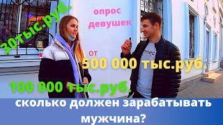 Сколько должен зарабатывать мужчина? ОПРОС девушек. Средняя зарплата в Севастополе Крым 2021г.