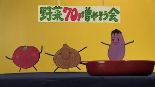 野菜をおいしく食べようPR動画Part3「野菜70g増やそう会篇」