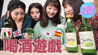 喝酒遊戲 ft. 愛莉莎莎Alisasa|各國留學生聚一堂|各式各樣的喝酒文化?|八婆BESTIES