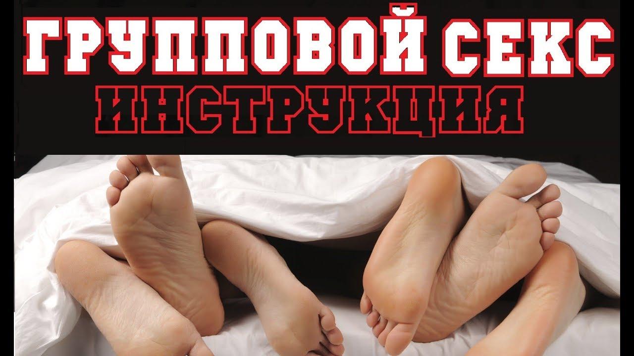 Ютуб групповой секс видео #7