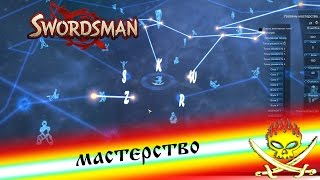 мастерство Swordsman online. Важные очки которые влияют на все характеристики